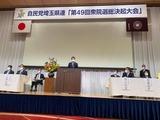 10月16日自民党埼玉県連・第49回衆議院総選挙・総決起大会2