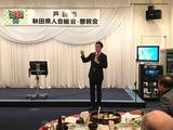 2月10日戸田秋田県人会の新年会