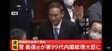 9月16日自民党・菅義偉氏が第99代内閣総理大臣