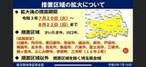 7月18日「まん延防止等重点措置」の区域拡大