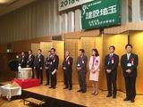 1月11日建設埼玉の新春の集い