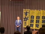9月14日第26代自民党総裁に菅義偉長官