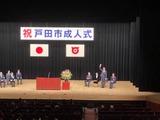 1月14日戸田市の成人式