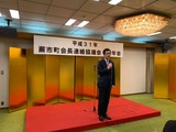 1月25日蕨市町会長連絡協議会の新年会