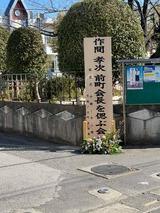 2月28日作間孝次・前芝樋ノ爪町会長を偲ぶ献花式2