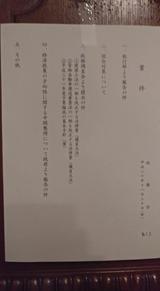 11月30日自民党の総務会