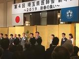 2月2日第4回埼玉県医師会・新春の集い