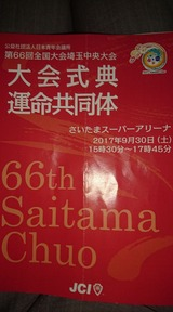 9月30日日本青年会議式典3