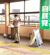 7月29日戸田公園駅・駅頭