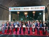 3月18日首都高速・横浜北線の開通式典3