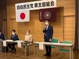 9月13日自由民主党蕨支部・総会