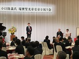 3月17日小口隆義氏・瑞寶雙光章受章祝賀会