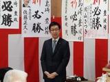 3月10日島崎豊市議・事務所開き