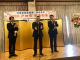 2月11日田中良生後援会の戸田市・新春の集い12