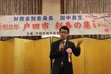 2月11日田中良生後援会の戸田市・新春の集い