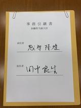 10月5日金融庁・事務引継式3