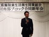 1月21日浦和麺類組合と生活衛生組合・南部ブロックの新年会3