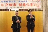 2月11日田中良生後援会の戸田市・新春の集い20