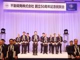 10月10日不動開発㈱・創立50周年祝賀会2