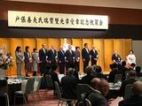 10月27日戸張善夫氏叙勲祝賀会3