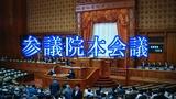 6月7日参議院・国会同意人事