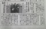 """3月15日さいたま市桜区桜田地区での""""通学路点検""""埼玉新聞"""