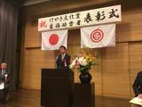 11月3日蕨市けやき文化賞&自治功労者賞表彰式