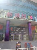 4月14日IT大手企業アリババ・運営する小売店新活館を視察5