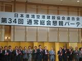 5月10日日本港湾空港建設協会連合会3