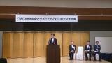 8月3日SAITAMA出会いサポートセンター・オープニングセレモニー