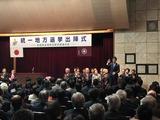 3月8日自民党埼玉県連主催・統一地方選出陣式