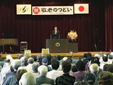 10月7日桜区土合地区社会福祉協議会第一支部の敬老の集い3