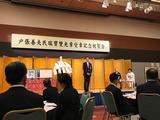 10月27日戸張善夫氏叙勲祝賀会2
