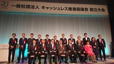 10月15日キャッシュレス推進協議会の創立大会