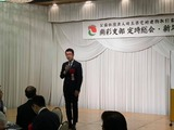2月3日埼玉県宅地建物取引業協会・南彩支部の賀詞交歓会