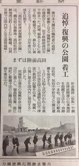 3月6日(月)高田松原津波祈念公園・起工式の読売新聞