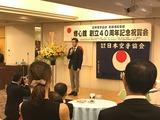 10月7日日本空手協会・武蔵浦和支部、修心館・創立40周年記念祝賀会