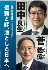 9月3日菅総理・総裁選不出馬