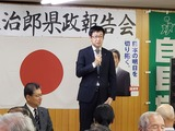 11月16日宮崎栄治郎県議の県政報告会