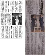 7月30日山形県の出張が地元新聞