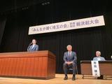 7月30日みんなが輝く埼玉の会・総決起大会