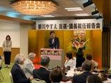 9月29日前川やすえ・蕨市議の議長就任報告会