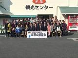 1月26日桶本大輔後援会による成田山新勝寺初詣4