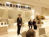 2月10日貮又保先生・瑞寳小綬章受章祝賀会4