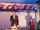 8月30日浦和工業団地協同組合主催・サマーフェスティバル