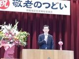 10月8日桜区田島地区社会福祉協議会・敬老のつどい