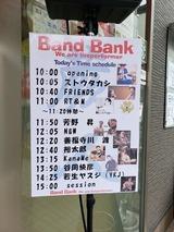 7月24日蕨クアッカ・バンドバンクコンサート4
