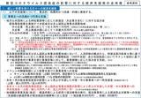 8月2日埼玉県・緊急事態宣言
