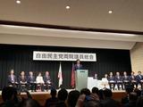 3月17日党大会に代わる両院議員総会3