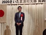 1月20日埼玉宅建協会・さ浦和支部の新春賀詞交歓会